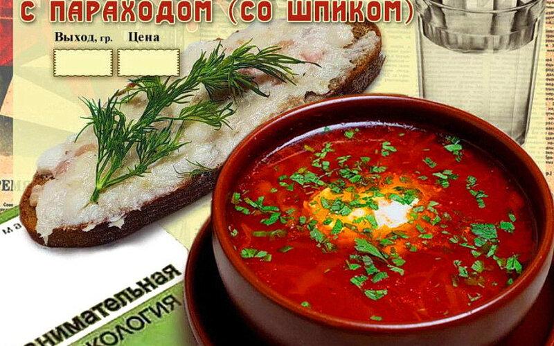 Борщ «Украинский» с чёрным хлебом, чесноком и шпиком «Деревенским»