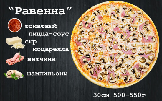 Пицца «Равенна»