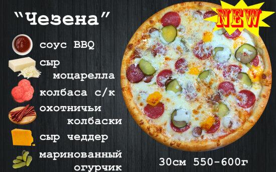 Пицца «Чезена»