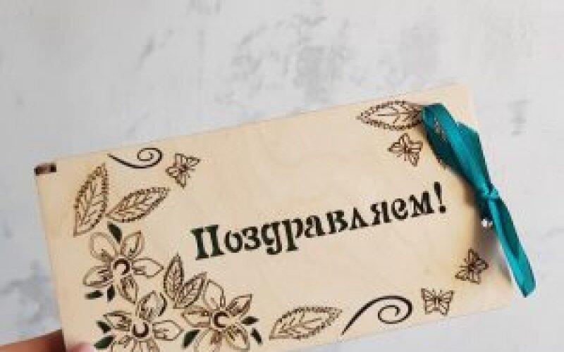 Деревянный конверт №3