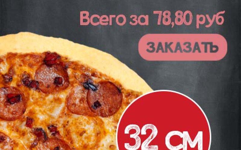 Акция «Семь пицц»