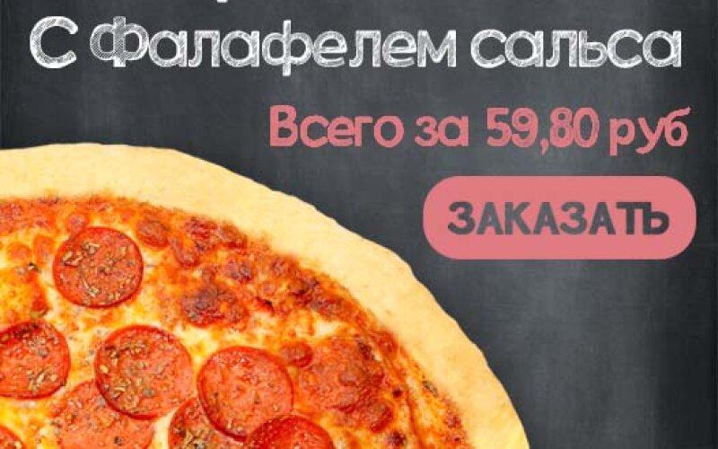 Акция «Пять пицц»