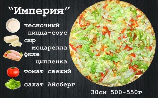 Пицца «Империя»