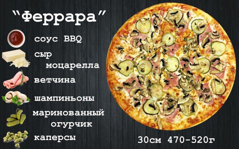 Пицца «Феррара»