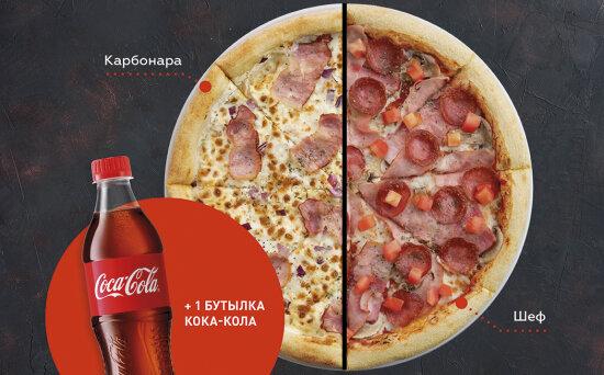 Сет для двоих (пицца)