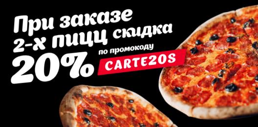 При заказе 2-х пицц скидка 20 % на них по промокоду «CARTE20S»