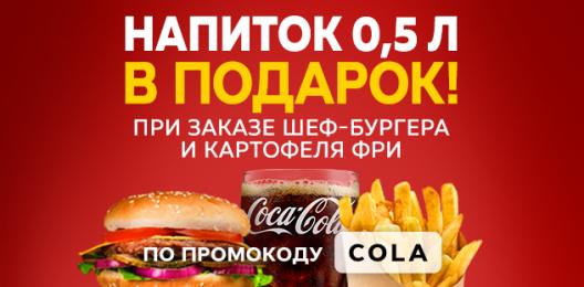 Напиток Кока-кола 0,5 л в подарок!