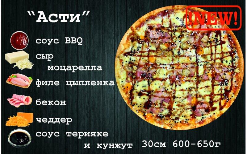 Пицца «Асти»