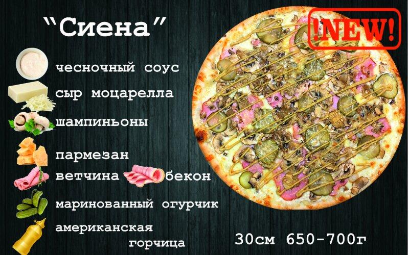 Пицца «Сиена»