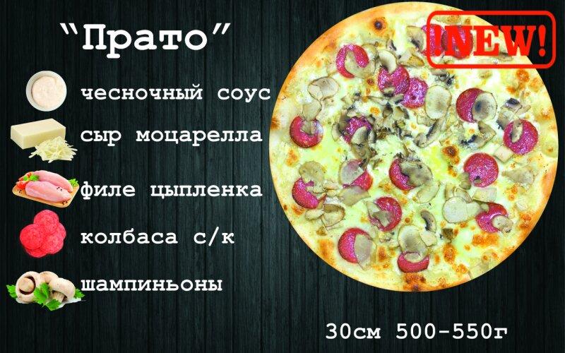 Пицца «Прато»