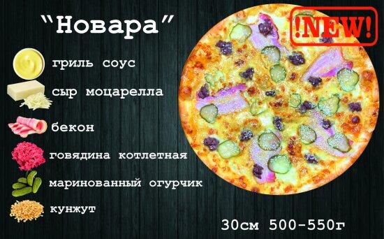 Пицца «Новара»