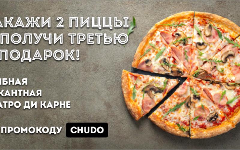 Подарочная пицца