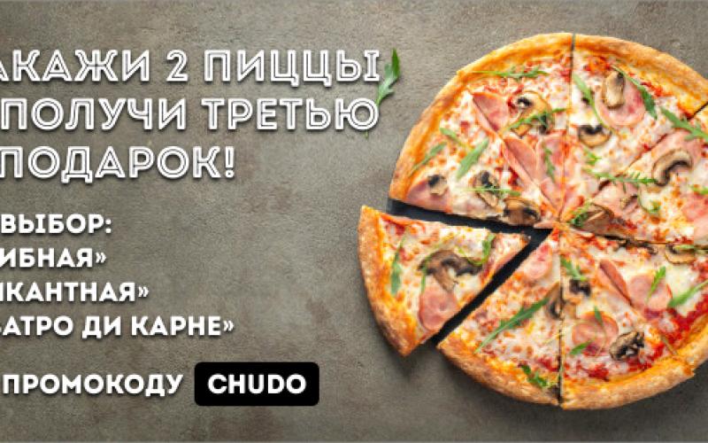 Акционная пицца