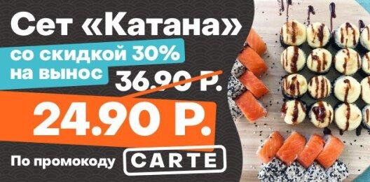 Скидка 30 % на сет «Катана»
