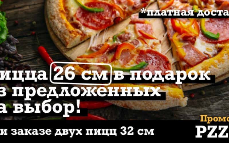 Акционная пицца 26 см