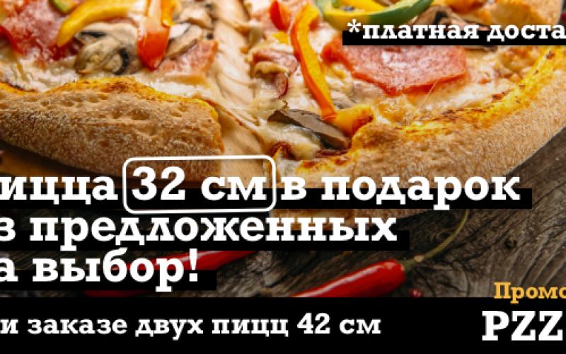 Акционная пицца 32 см
