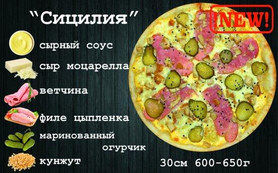 Пицца «Сицилия»