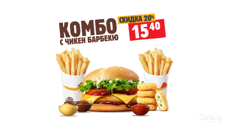 Комбо с «Чикен барбекю»