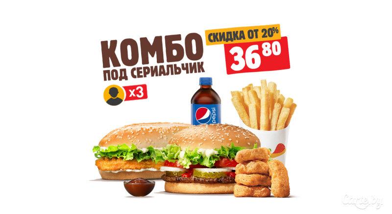 Комбо «Под сериальчик»