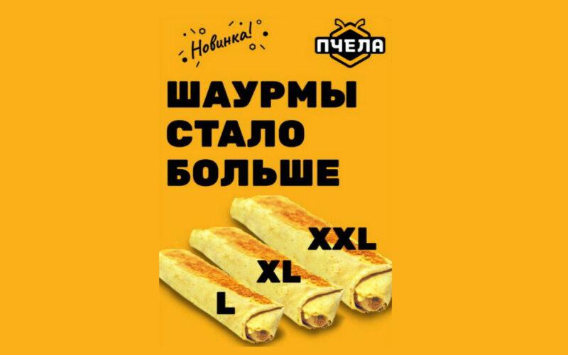 Шаурма «XL» + 50%