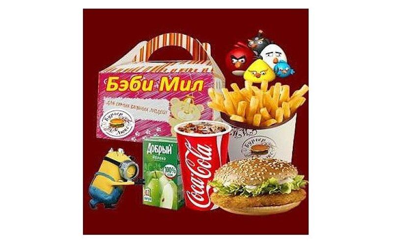 Бэби мил «Чикенбургер»