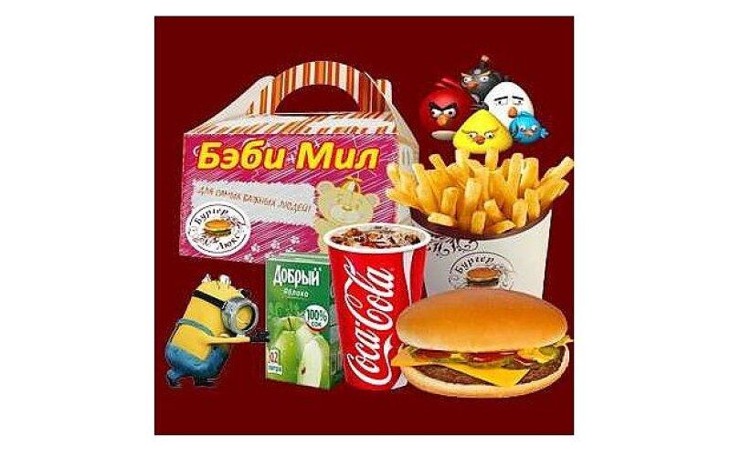 Бэби мил «Гамбургер»