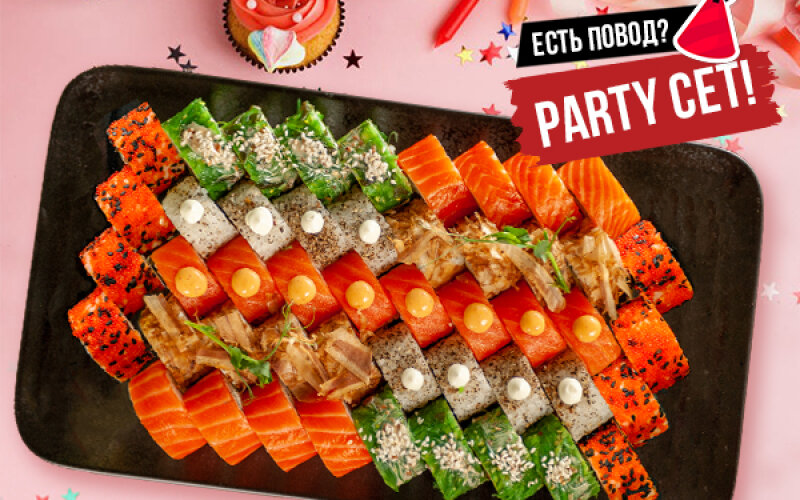 Суши-сет «Party 2.0»
