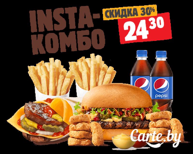 INSTA-комбо