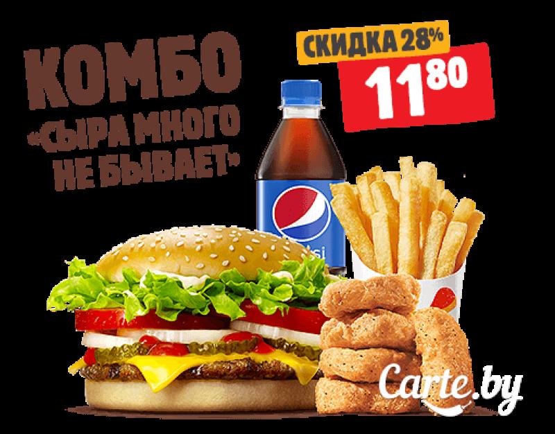 Комбо «Сыра много не бывает»