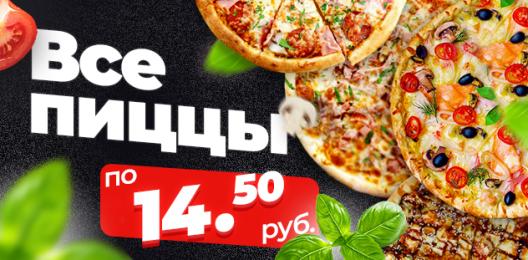 Все пиццы по 14,50 руб.