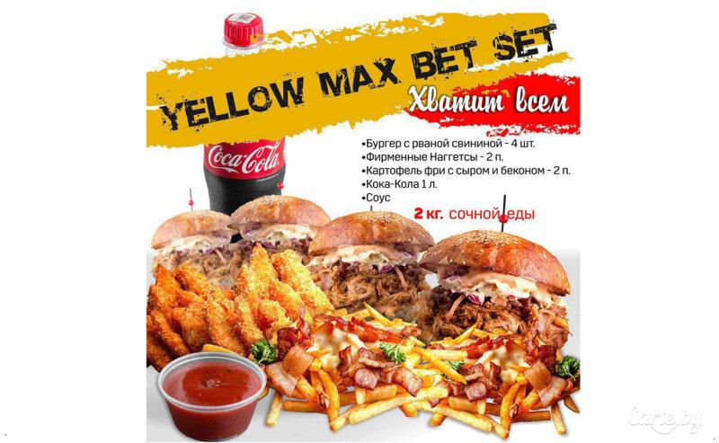 Сет «Yellow MAX BETset»