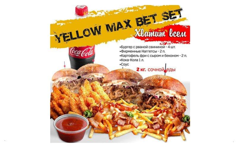 Сет «Yellow MAX BET set»