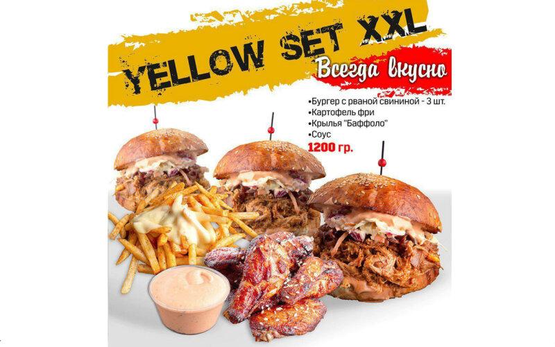 Сет «Yellow Set XXL»
