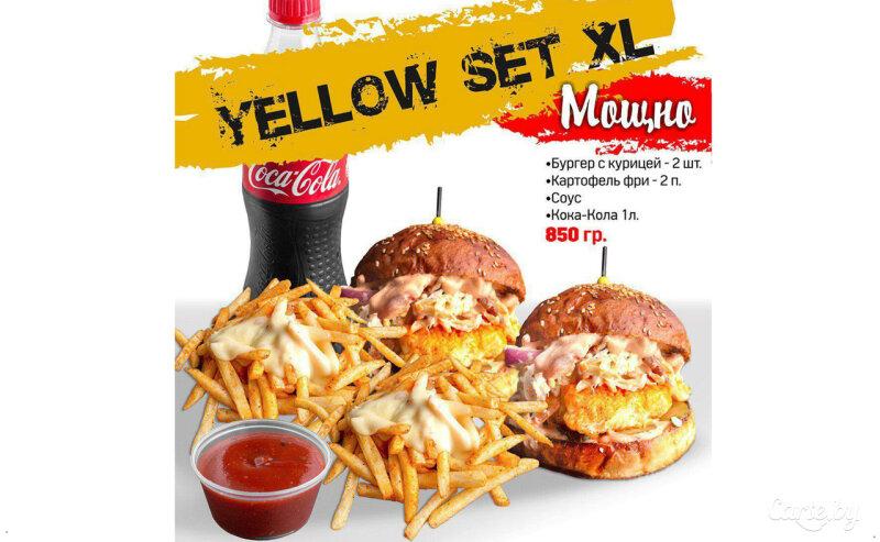 Сет «Yellow SetXL»