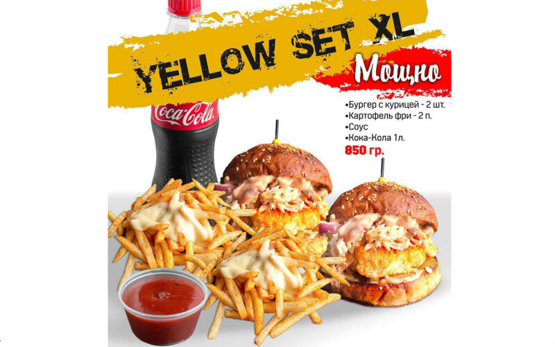 Сет «Yellow Set XL»