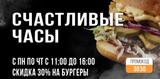 Скидка 30 % на бургеры