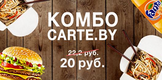 Комбо «Carte.by» за 20 руб