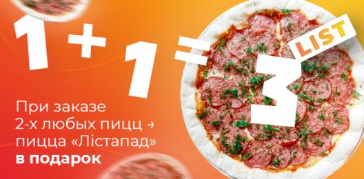 При заказе 2-х пицц пицца «Листопад» в подарок