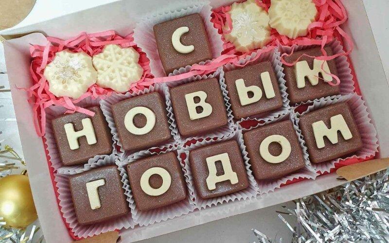 Шоколадный подарок №22