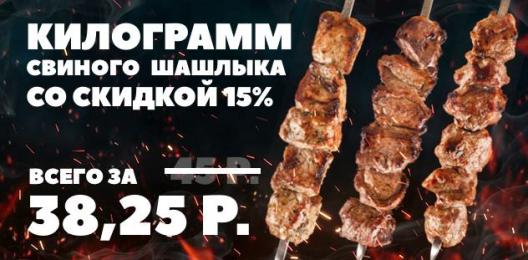 Скидка 15 % на 1 кг шашлыка