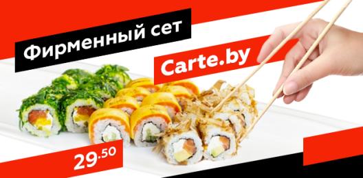 Суши-сет «Carte.by»