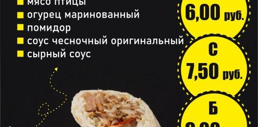 Шаурма «Сырная»