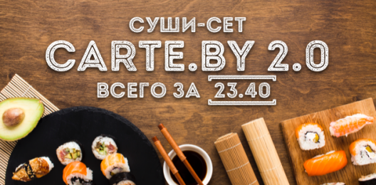 Суши-сет «Carte.by 2.0» за 23,90 руб.