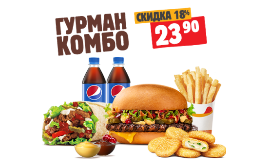 Комбо «Гурман»