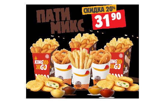 Комбо «Патимикс»