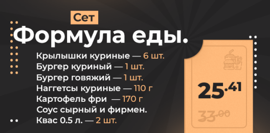 Сет «Формула еды» за 25,41 руб