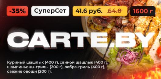 СуперСет «Carte.by» за 41,60 руб