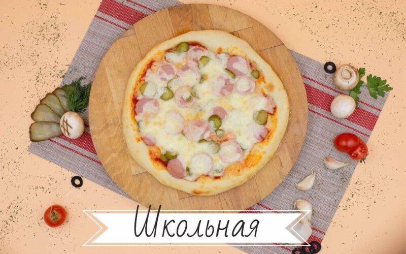 Пицца «Школьная»