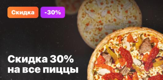 Скидка 30 % на все пиццы!