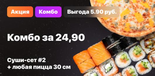 Комбо за 24 рубля!